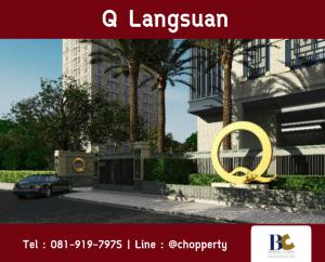 ขายคอนโดวิทยุ ชิดลม หลังสวน : *Best Unit* Q Langsuan 2 Bedrooms 94 sq.m. only 23.9 MB [Tel 081-919-7975]